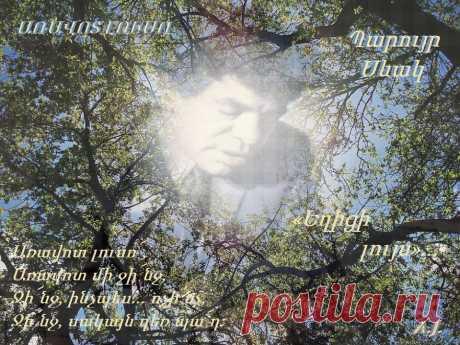 Եթե ամեն օր արթնանանք այն գիտակցությամբ, որ կարող ենք օգտակար լինել ինչ-որ մեկին, ուրախություն պատճառել, կամ երջանկացնել գոնե մի մարդու, ուրեմն իզուր չենք ապրում: ԱՌԱՎՈՏ ԼՈՒՍՈ -Պ.Սևակ Առավոտ լուսո՜, Առավոտ մի ջի՜նջ, Ջի՜նջ, ինչպես... ոչի՛նչ, Ջի՛նջ, սակայն դեռ պա՜ղ: Ու ես անհապաղ Անջատում եմ ինձ Աշխարհից ծանոթ Ու պարպում եմ ինձ, Դարձնում մի անոթ, Որ լոկ դատարկ չէ, Այլ նաև անօդ: Եվ... նո՜ր աշխարհ եմ ստեղծում հիմա՝ Առայժըմ եթե ոչ ձեզ բոլորիդ, Ապա գոնե ի՛նձ, միայն ի՜նձ համար,
