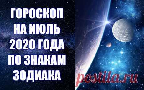 ВИДЕО-ГОРОСКОП НА ИЮЛЬ 2020 ГОДА ПО ЗНАКАМ ЗОДИАКА.  Гороскоп на июль 2020 года от авестийского астролога Анны Фалилеевой. Узнайте о том, что ждет знаки Зодиака в июле 2020 года, как на вас повлияет Лунное затмение. В астропрогнозе на июль 2020 года по знакам Зодиака вы получите конкретные рекомендации о том, как избежать неприятностей и прожить месяц счастливо и спокойно, что делать во время затмения 5 июля 2020.