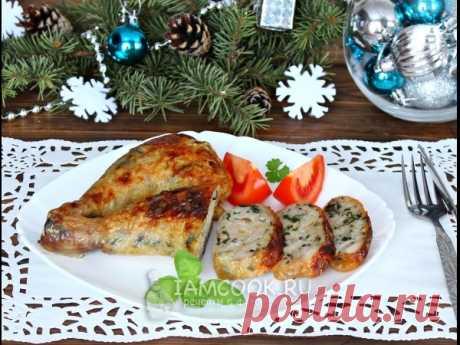 Фаршированные куриные окорочка — рецепт с фото Предлагаю вам рецепт фаршированных куриных окорочков. Такое блюдо прекрасно подойдет к праздничному столу.