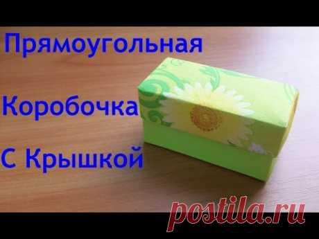 Практичные Поделки из Бумаги. Оригами Коробочка с Крышкой Для Подарка Своими Руками