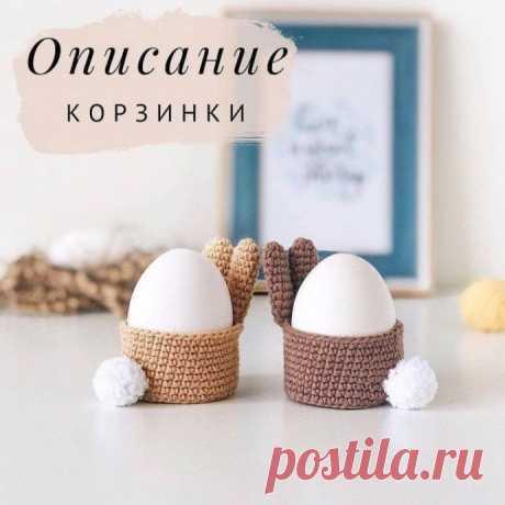 Корзиночки пасхальные для яиц
