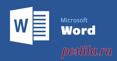 Самые большие секреты Microsoft Word, упрощающие и ускоряющие работу
