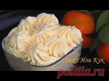 НЕЖНЫЙ СЛИВОЧНО-МАНДАРИНОВЫЙ крем для тортов и пирожных Люда Изи Кук Позитивная Кухня - YouTube