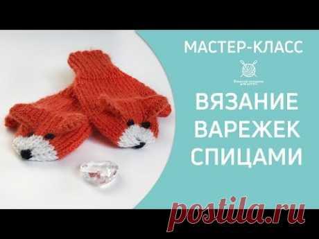 Вязание варежек Лисичек на 1 годик