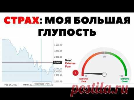 💀📊Зона абсолютного ужаса инвестора. Когда вкладывать деньги в рынок акций 2020?