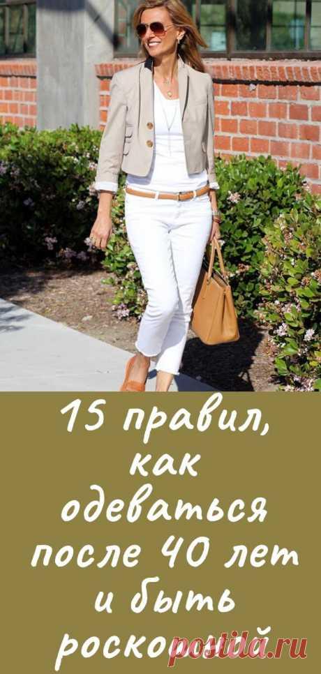 15 правил, как одеваться после 40 лет и быть роскошной