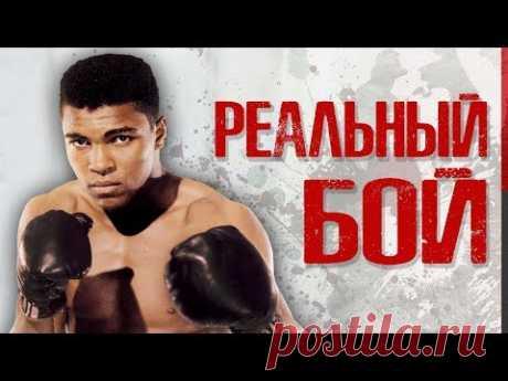 Забытый реальный бой Мухаммеда Али! (Схватка за жизнь, болезнь, бои вошедшие в историю бокса) - YouTube https://www.youtube.com/watch?v=Sng-15zQmcw