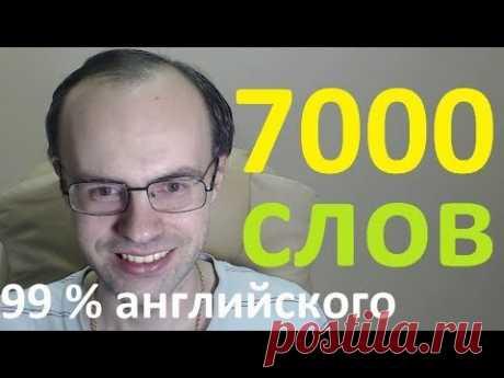 АНГЛИЙСКИЙ ЯЗЫК. ВЫУЧИМ 7000 АНГЛИЙСКИХ СЛОВ - ТОП 1000. УРОКИ АНГЛИЙСКОГО ЯЗЫКА