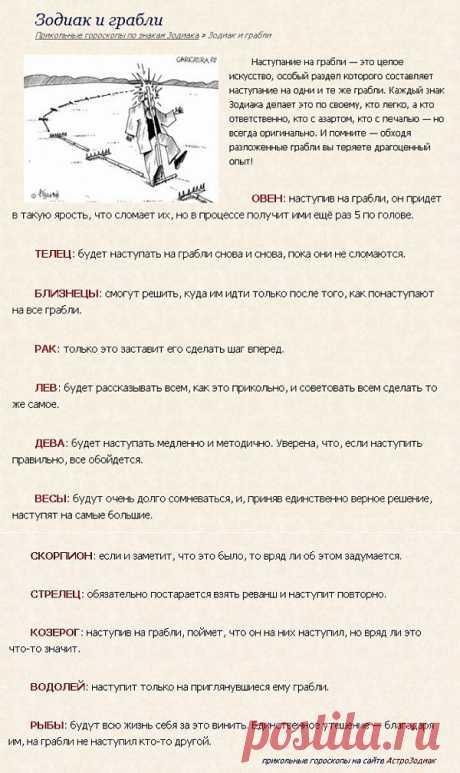 Зодиак и грабли - 6 Сентября 2013 - Все интересное - speromelius