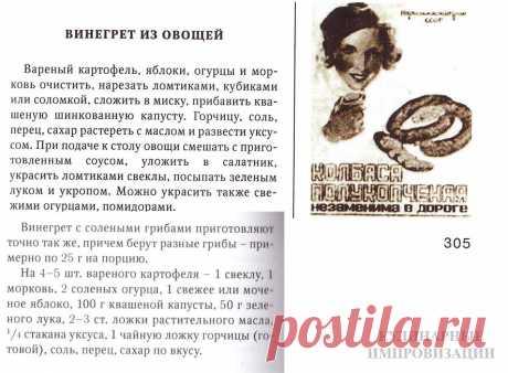 Готовим винегрет по рецепту 1939 года!   Кулинарные импровизации   Яндекс Дзен