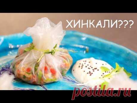 Необычные хинкали - пошаговый рецепт приготовления с фото