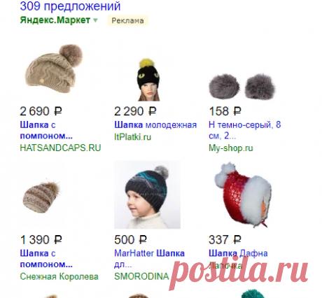 купить помпоны из натурального меха для шапки в москве — Яндекс: нашлось 168млнрезультатов