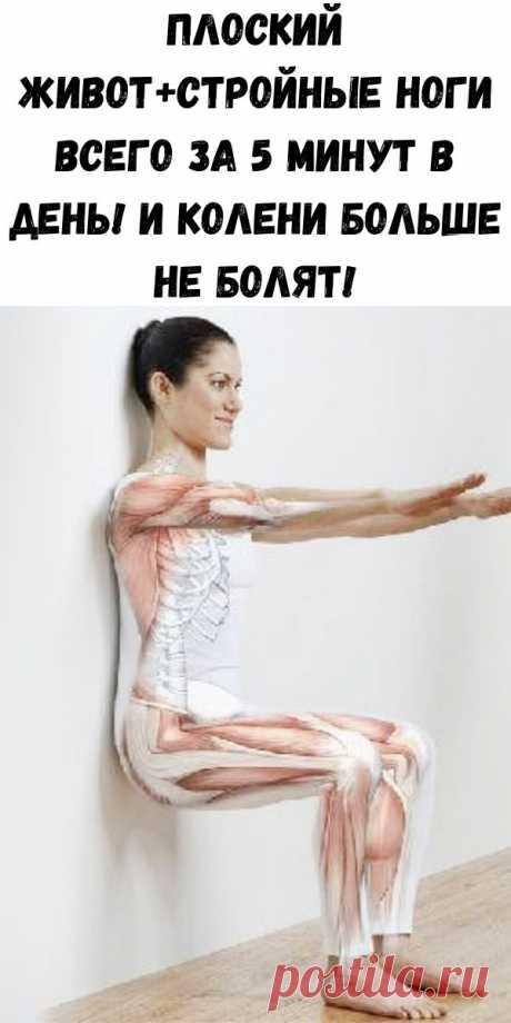 Плоский живот+стройные ноги всего за 5 минут в день! И колени больше не болят! - Советы для тебя