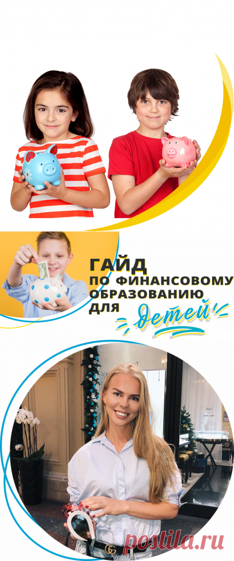 Это наглядное пособие с инструкциями, которое вы можете распечатать и использовать для обучения финансовой грамотности своих детей.