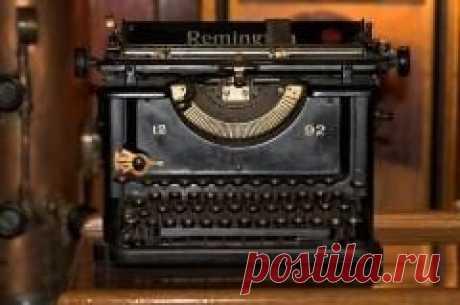 Сегодня 01 марта в 1873 году Ремингтон начал производство первой пишущей машинки