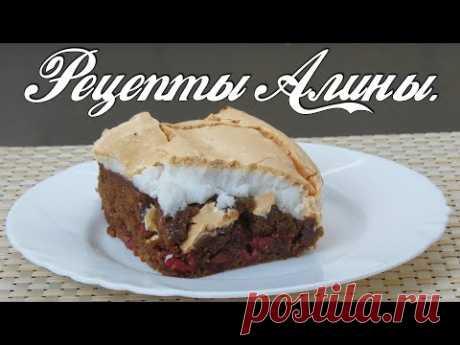 Шоколадный пирог с вишней и с нежной меренгой. Рецепты Алины. - YouTube