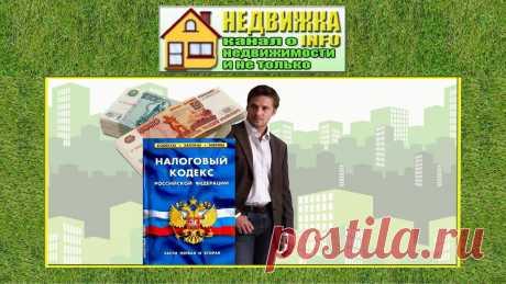 Указал в договоре 1 000 000, но все равно пришлось заплатить налог с продажи квартиры | НедвижкаINFO | Яндекс Дзен