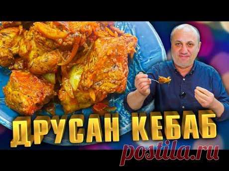 Друсан КЕБАБ - теперь ты забудешь про шашлык! Рецепт от Лазерсона - YouTube
