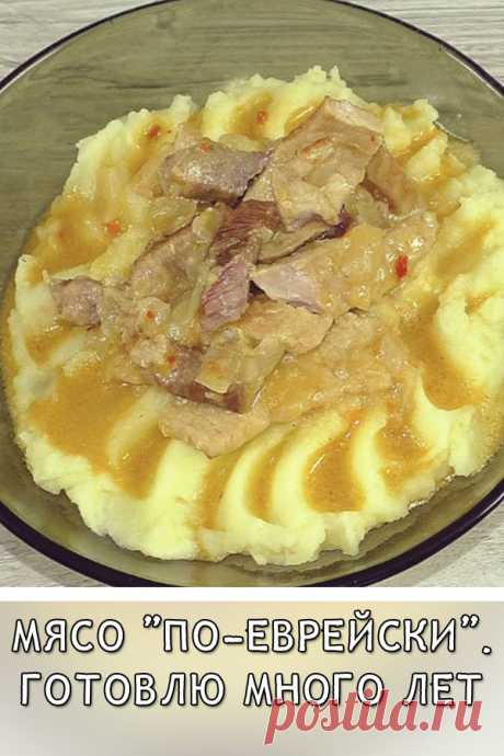 Мясо «По-еврейски». Готовлю много лет Мясо тушёное с луком на сковороде, достаточно простое, вкусное и сытное блюдо. Мясо получается сочным и нежным. Лук в процессе приготовления почти полностью разваривается, что придаёт подливе особенный вкус. Лука в рецепте должно быть много.