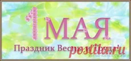 Поздравление к 1 Мая: открытки, короткие в прозе, стихах