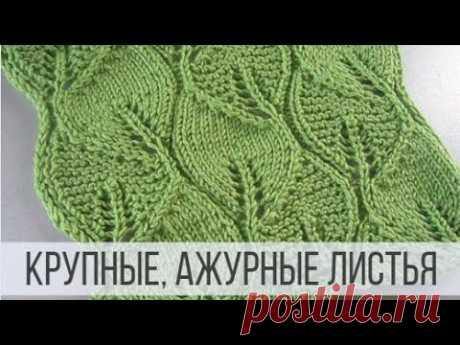 Крупные, ажурные листья спицами для красивых изделий