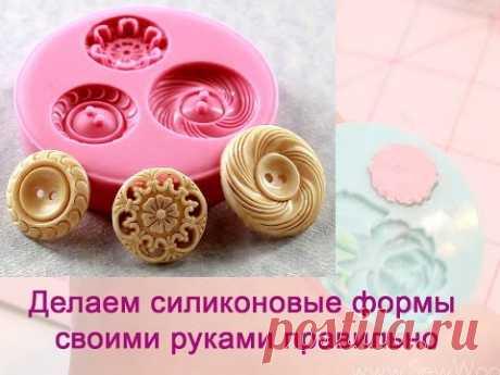 Как сделать силиконовые молды для мастики полимерной глины пластики