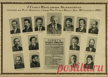 Национальный состав первого Советского правительства | История России | Яндекс Дзен