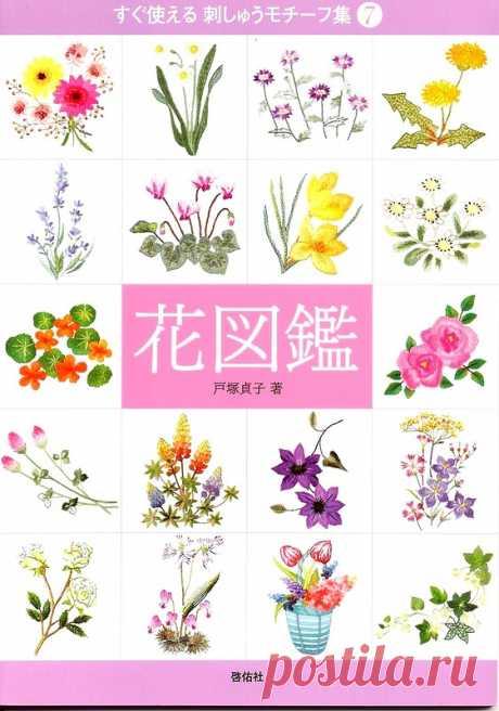Hanazukan sugu tsukaeru shishiyuu mochi fushiyuu 7 - Вышивка (разное) - Журналы по рукоделию - Страна рукоделия