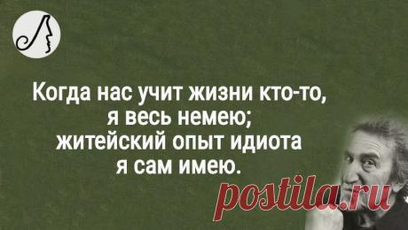 """""""Когда нас учит жизни кто-то, я весь немею; житейский опыт идиота я сам имею"""" уморительные четверостишия Губермана   Личности   Яндекс Дзен"""