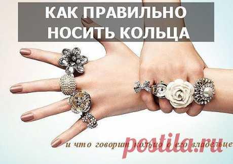 Что говорит кольцо о его владелице и как правильно носить кольца..