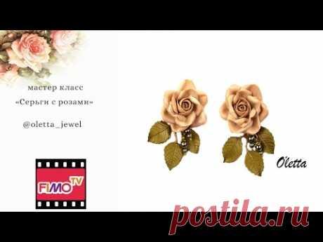 Мастер-класс: Серьги Золотистая блондинка из полимерной глины FIMO/polymer clay tutorial