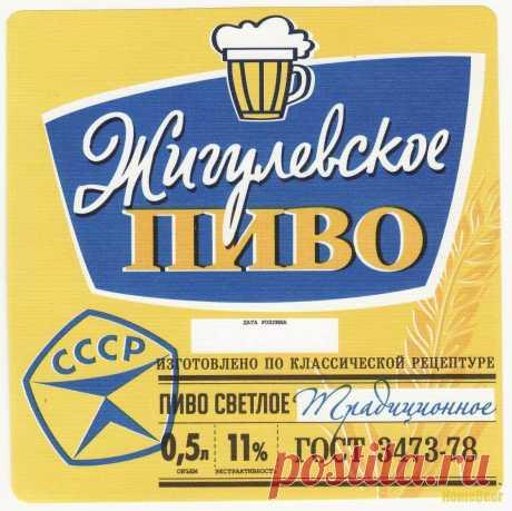 Жигулевское пиво - рецепт для приготовления дома. Этот рецепт жигулевского пива подразумевает получение пенного напитка золотистого цвета с насыщенным солодовым ароматом и небольшой хмелевой горчинкой. Короче говоря. Классический вкус жигулевского,который все так любили.