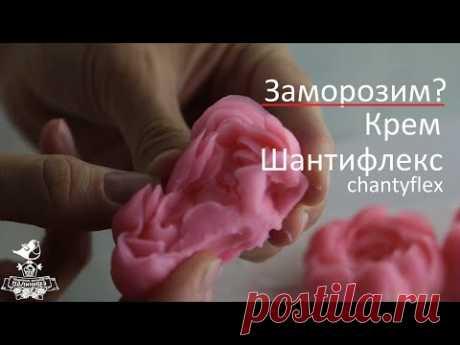 Замораживаем крем шантифлекс chantyflex. Можно ли заморозить крем шантифлекс? Что с ним будет?
