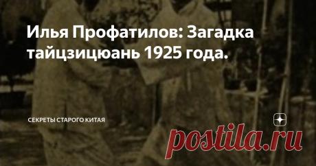 Илья Профатилов: Загадка тайцзицюань 1925 года.