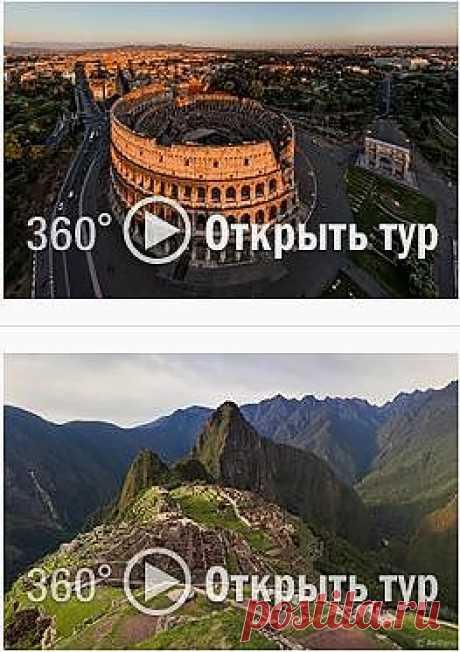 7 новых чудес света: Колизей (Рим, Италия); Мачу-Пикчу (Перу); Чичен-Ица (Юкатан, Мексика); Пирамиды Гизы (Египет); Эйфелева башня (Париж, Франция) и другие панорамы