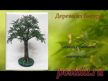 Дерево из бисера мастер-класс Татьяна Румянцева - YouTube