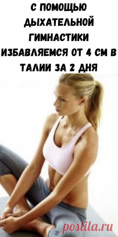 C помощью дыхательной гимнастики избавляемся от 4 см в талии за 2 дня - Счастливые заметки