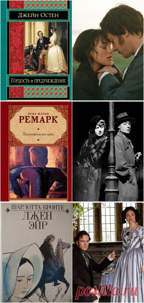 10 книг о любви, которые не стыдно читать образованным женщинам - Леди Mail.Ru