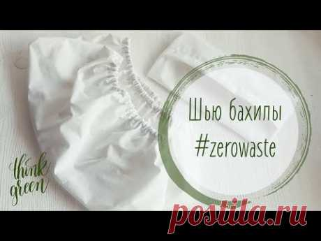 Zero waste 🌿 Шью бахилы с чехольчиком 🤗