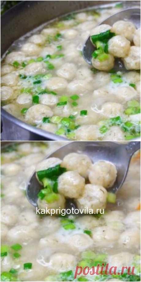 Суп с сырными шариками. Муж умоляет готовить этот суп чаще.