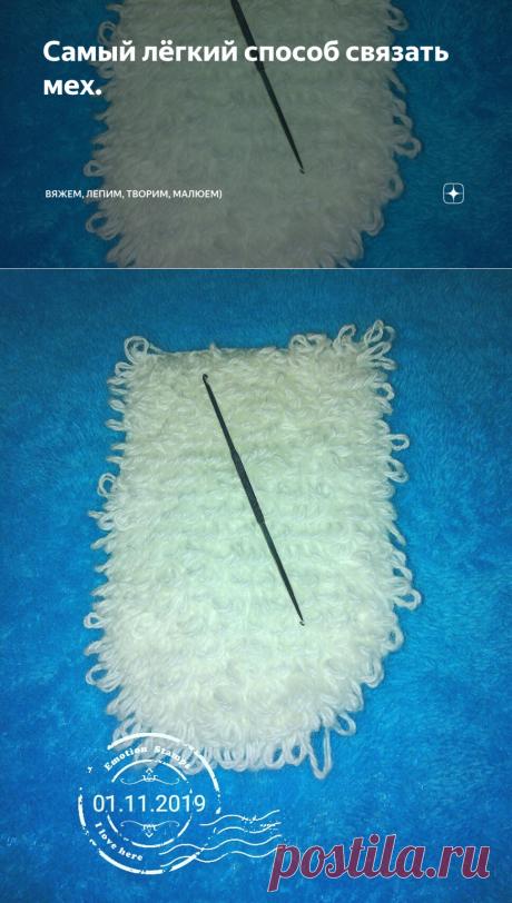 Самый лёгкий способ связать мех. | Вяжем, лепим, творим, малюем) | Яндекс Дзен
