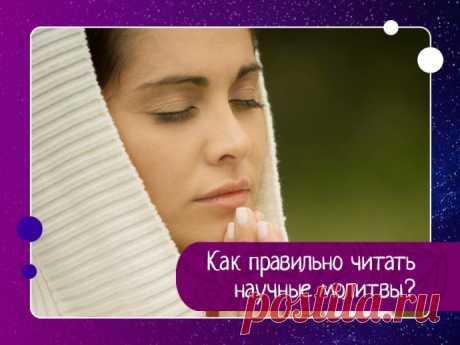 Как правильно читать научные молитвы?
