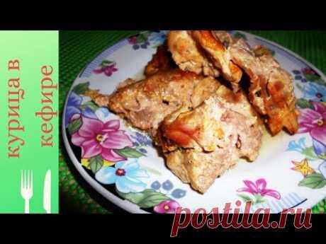 🐓 Курица в Кефире , Просто и невероятно Вкусно !