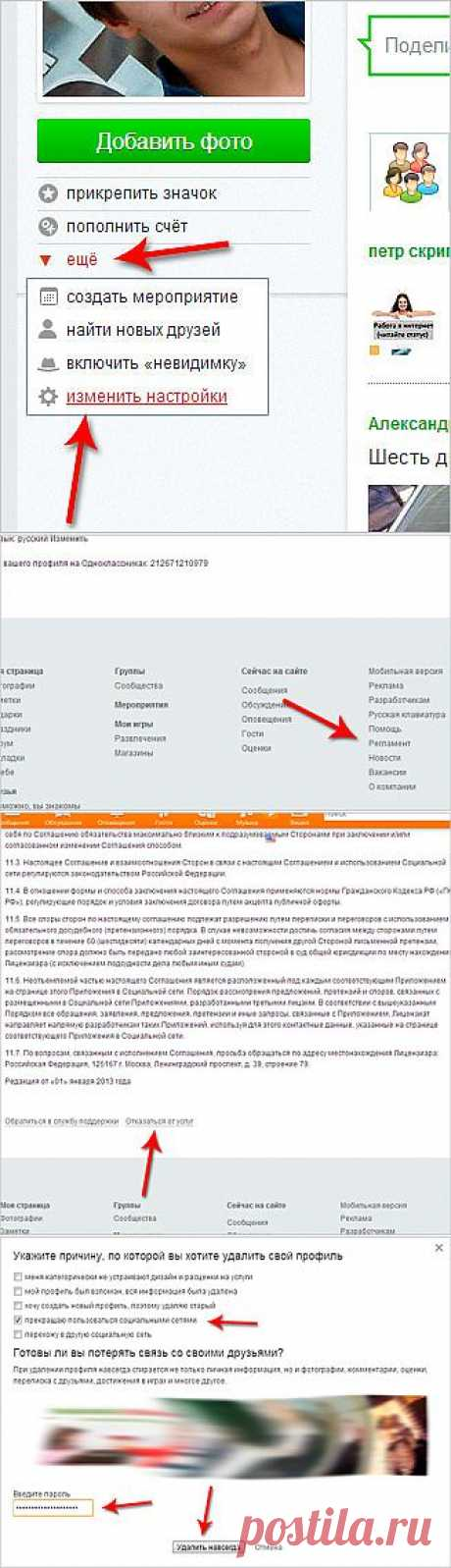 (+1) тема - Как удалиться из Одноклассников навсегда?   Компьютерная помощь