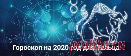 Гороскоп на 2020 год для Тельца: мужчины и женщины