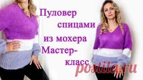 Женский пуловер спицами из мохера Мастер класс В этом видео уроке я покажу как связать простой пуловер спицами из мохера на размер 46-48, но по моему мастер классу вы можете связать и на другой размер и м...