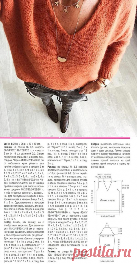 ПУЛОВЕР С V- ОБРАЗНЫМ ВЫРЕЗОМ (Вязание спицами) – Журнал Вдохновение Рукодельницы