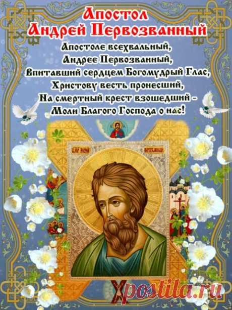 13 декабря - День святого апостола Андрея Первозванного.