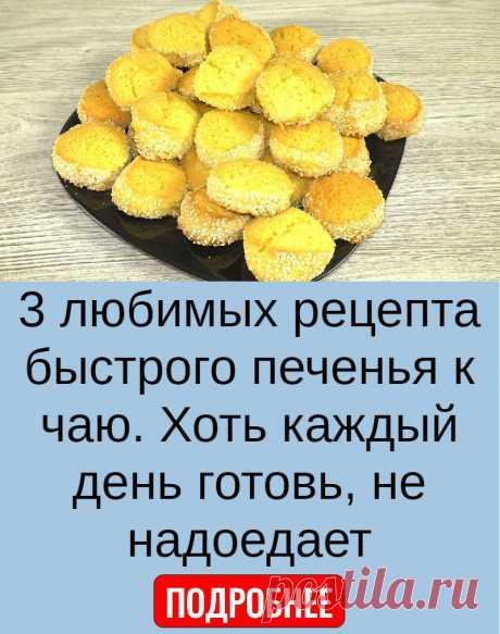 3 любимых рецепта быстрого печенья к чаю. Хоть каждый день готовь, не надоедает