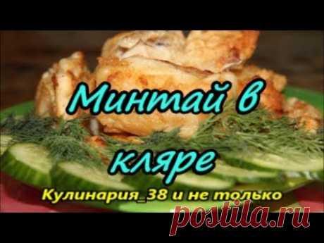 Очень вкусный минтай в кляре// Рецепт супер кляра!